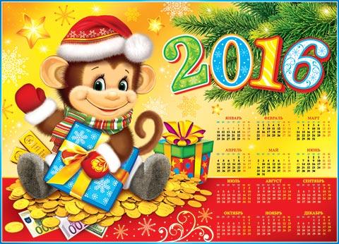 Плакат на новый год 2016 год обезьяны